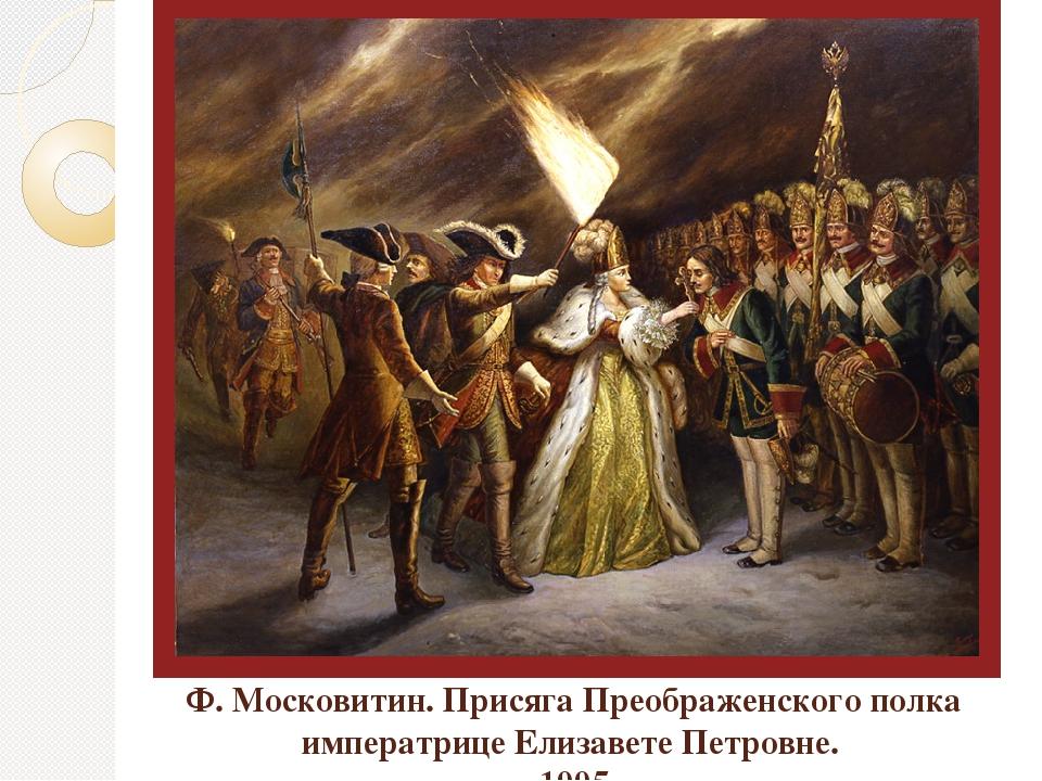 Ф. Московитин. Присяга Преображенского полка императрице Елизавете Петровне....
