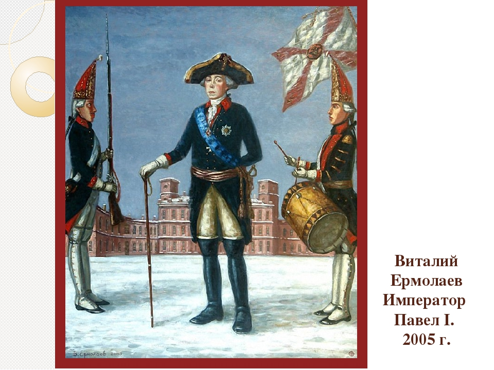 Виталий Ермолаев Император Павел I. 2005 г.