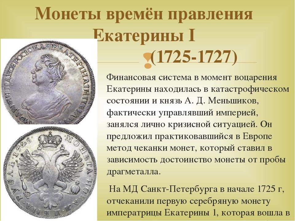 Монеты времён правления Екатерины I (1725-1727) Финансовая система в момент в...