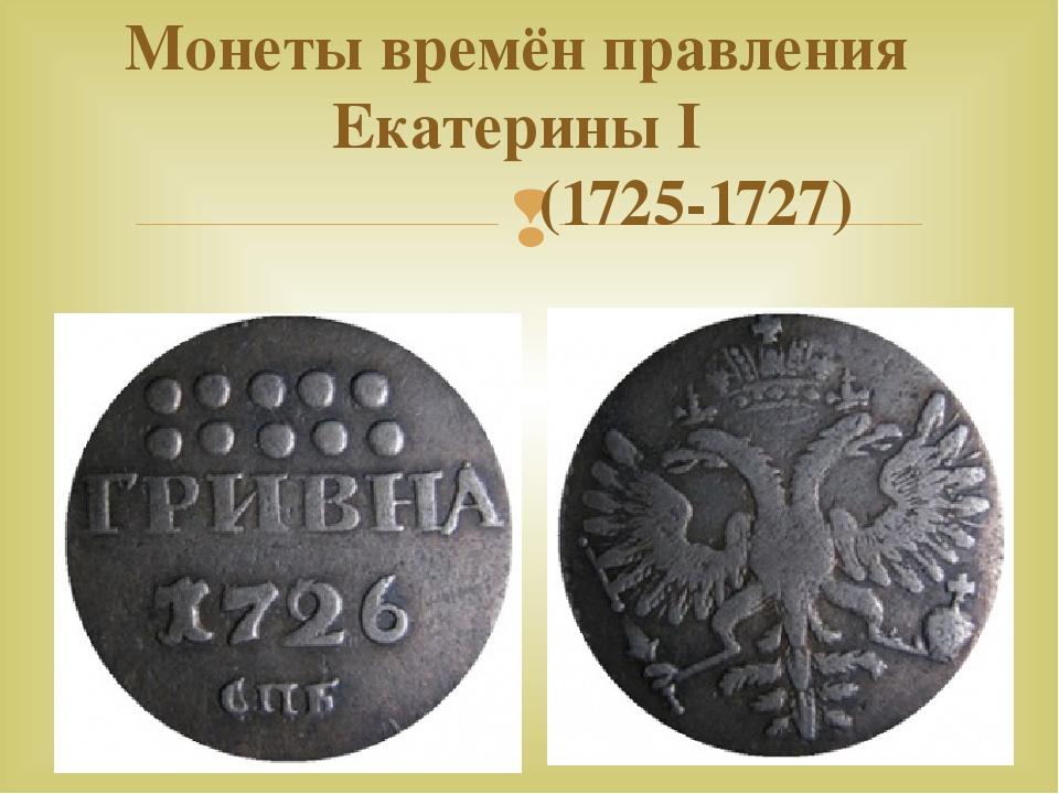 Монеты времён правления Екатерины I (1725-1727) 