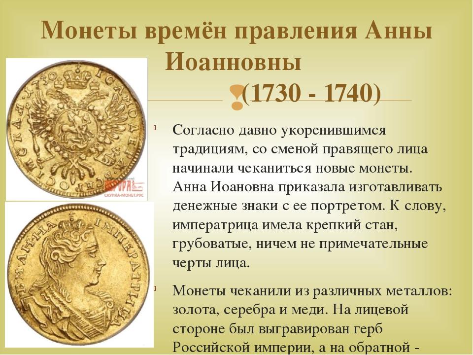 Монеты времён правления Анны Иоанновны (1730 - 1740) Согласно давно укоренивш...