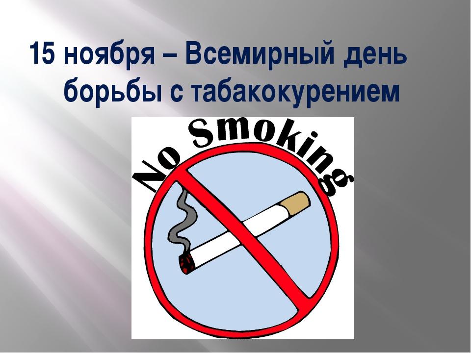 День отказа от курения картинки для презентации