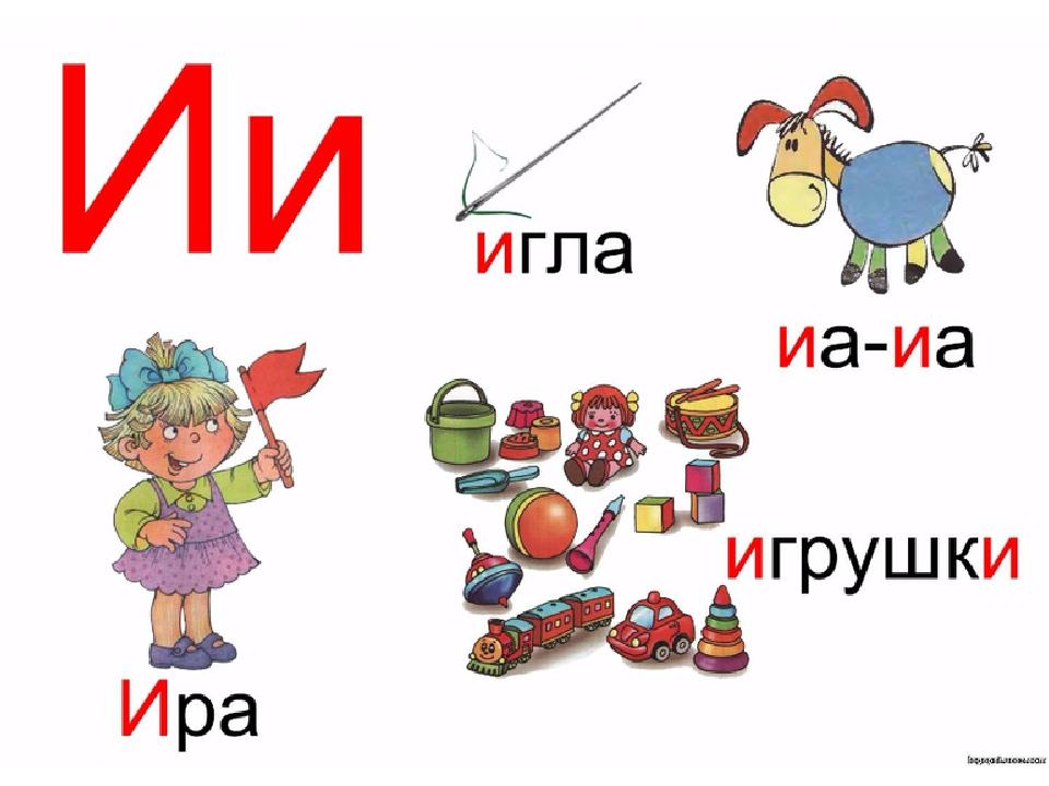 Картинка с буквой и в начале слова