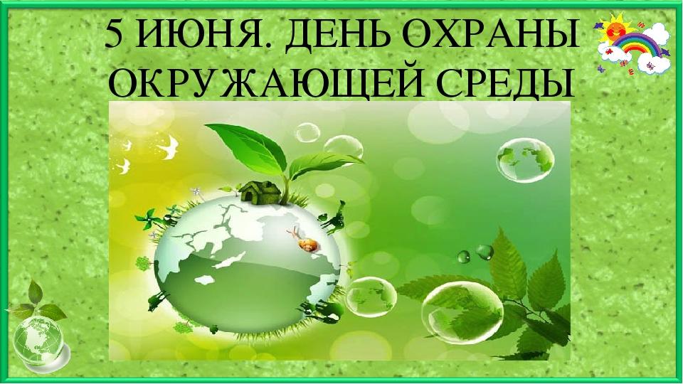 грудь день охраны окружающей среды в беларуси данный вид можно