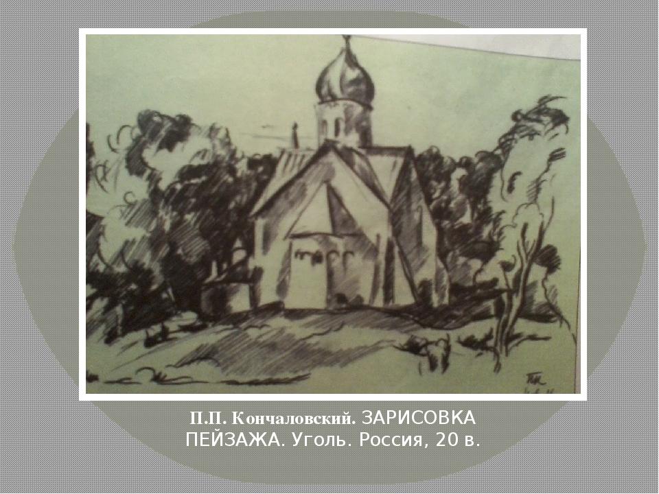 П.П. Кончаловский. ЗАРИСОВКА ПЕЙЗАЖА. Уголь. Россия, 20 в.