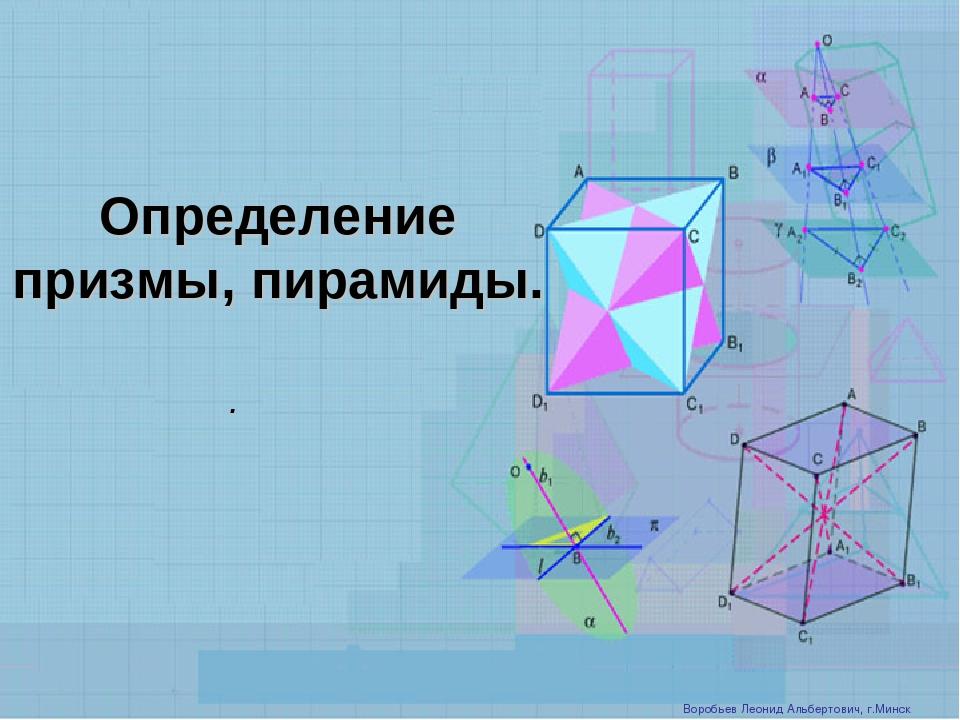 V=s*h(площадь основания на высоту) площадь основания можно определить по формуле герона s=sqrt(p(p-a)(p-b)(p-c)) p