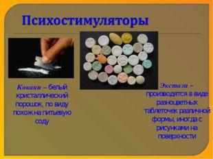 Кокаин – белый кристаллический порошок, по виду похож на питьевую соду Экстаз