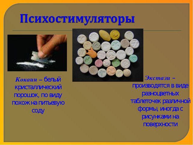 Кокаин – белый кристаллический порошок, по виду похож на питьевую соду Экстаз...