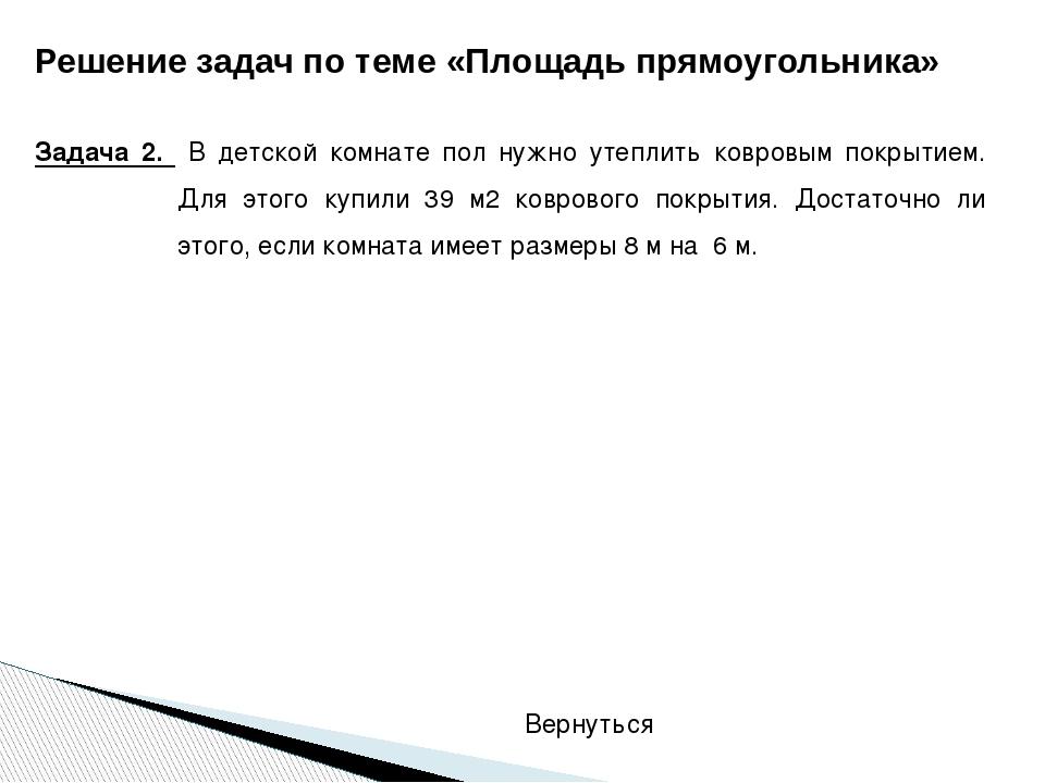 Площадь формула площади прямоугольника 5 класс конспект урока