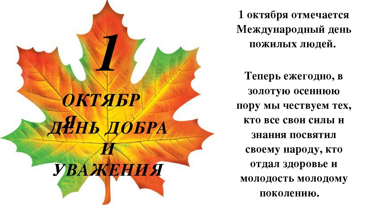 1 октября день добра и уважения открытка своими руками