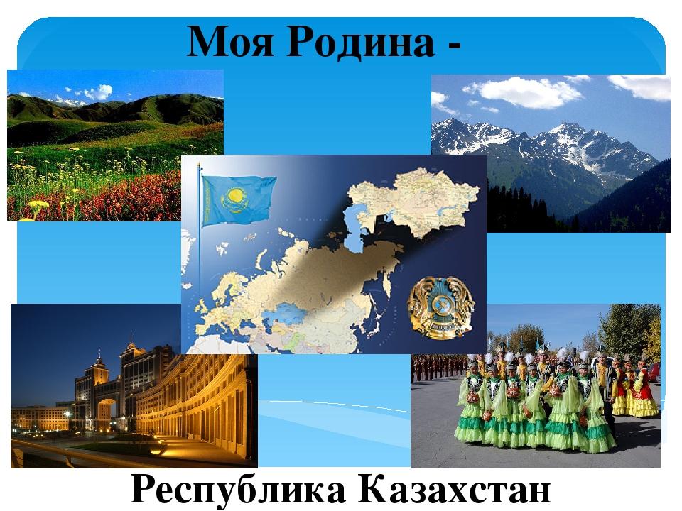 Коллаж на тему моя родина казахстан картинки
