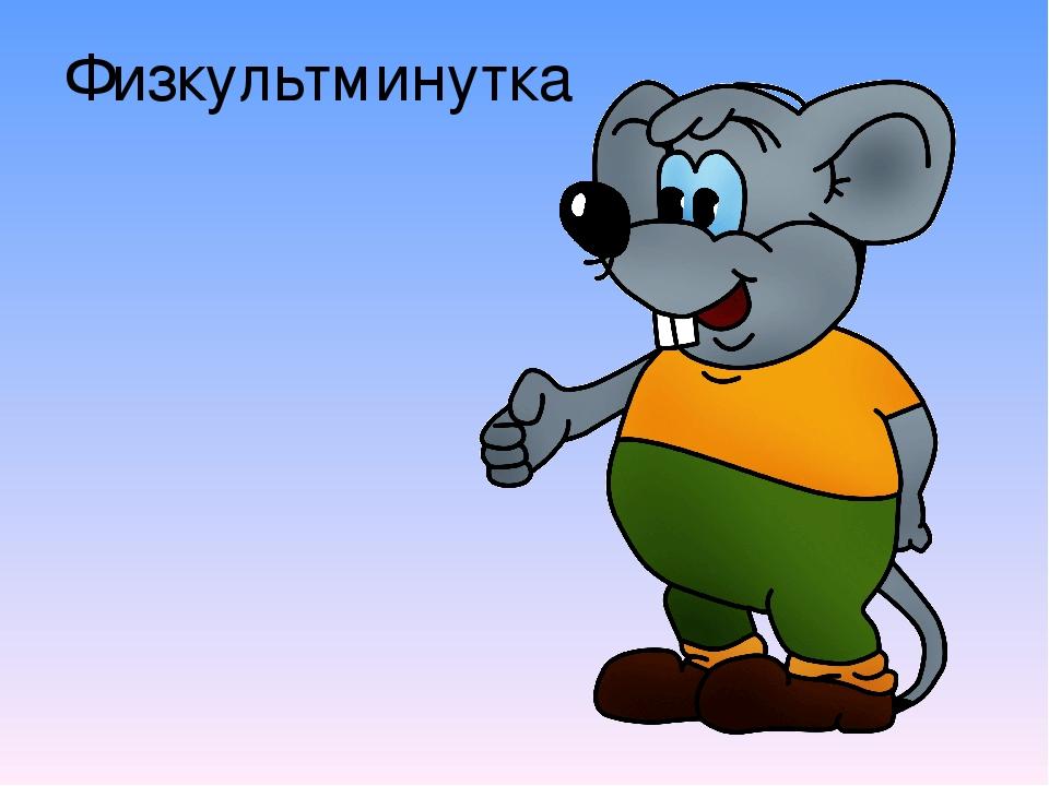мышата из кота леопольда картинки