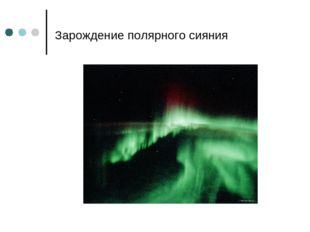 Зарождение полярного сияния