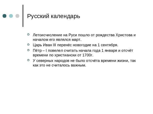 Русский календарь Летоисчисление на Руси пошло от рождества Христова и начало...