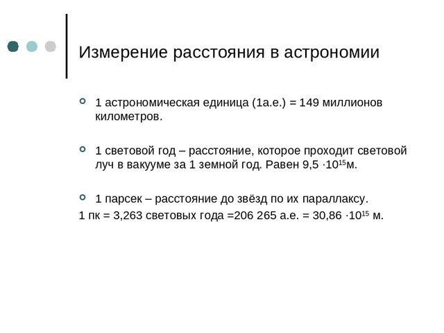 Измерение расстояния в астрономии 1 астрономическая единица (1а.е.) = 149 мил...