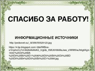 http://pedsovet.su/_ld/356/55529123.jpg СПАСИБО ЗА РАБОТУ! ИНФОРМАЦИОННЫЕ ИС