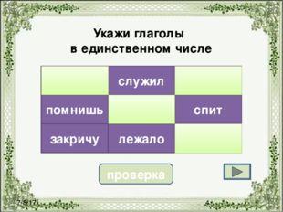 проверка Укажи глаголы в единственном числе