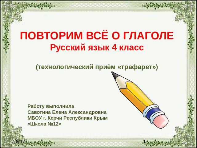 ПОВТОРИМ ВСЁ О ГЛАГОЛЕ Русский язык 4 класс (технологический приём «трафарет...