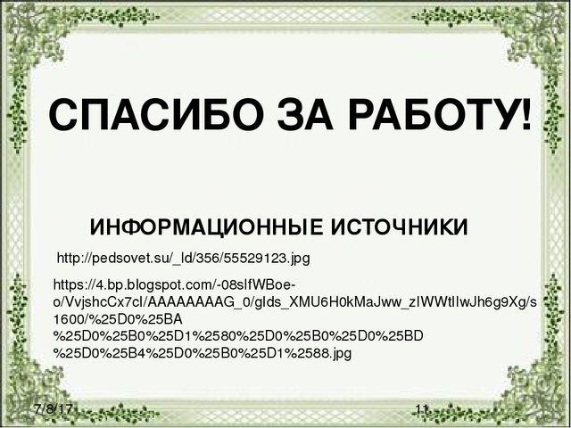 http://pedsovet.su/_ld/356/55529123.jpg СПАСИБО ЗА РАБОТУ! ИНФОРМАЦИОННЫЕ ИС...
