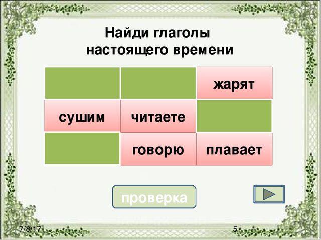 проверка Найди глаголы настоящего времени