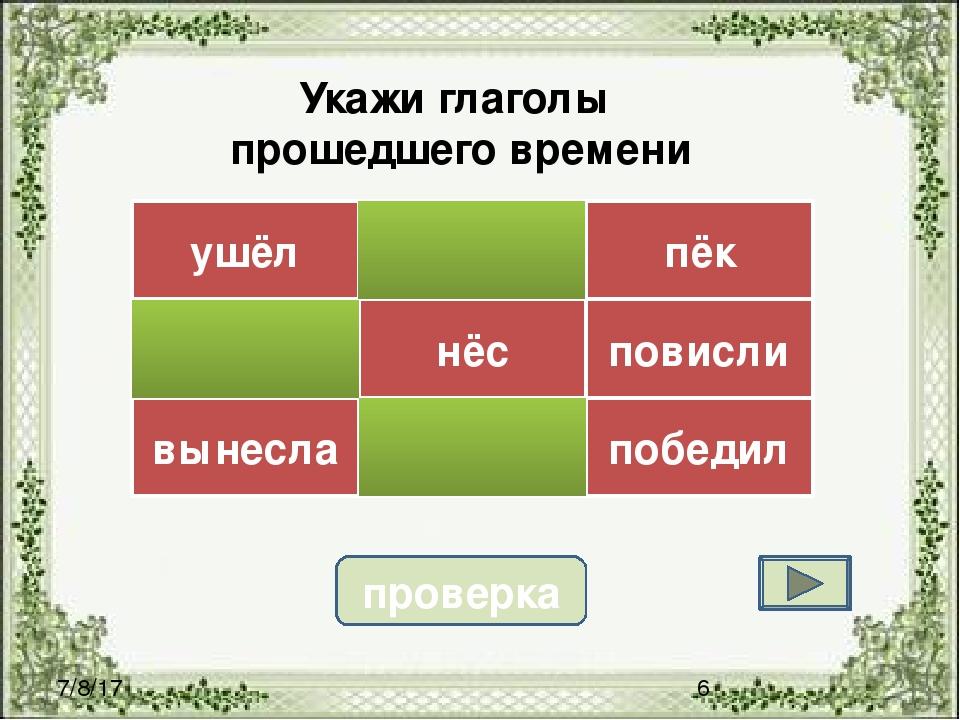 проверка Укажи глаголы прошедшего времени