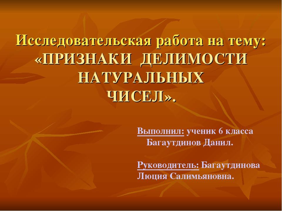 Исследовательская работа на тему: «ПРИЗНАКИ ДЕЛИМОСТИ НАТУРАЛЬНЫХ ЧИСЕЛ». Вып...