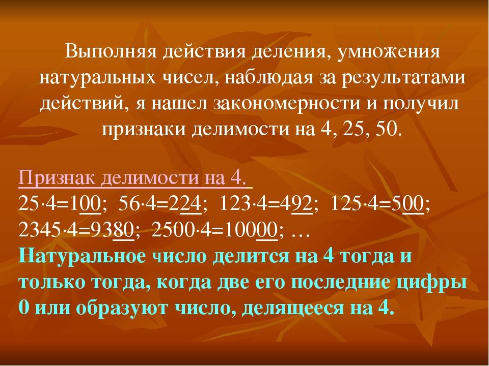 Выполняя действия деления, умножения натуральных чисел, наблюдая за результат...