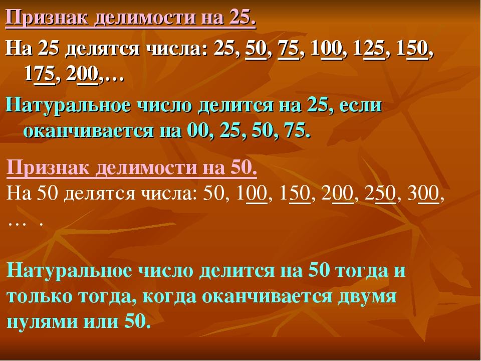 Признак делимости на 25. На 25 делятся числа: 25, 50, 75, 100, 125, 150, 175,...