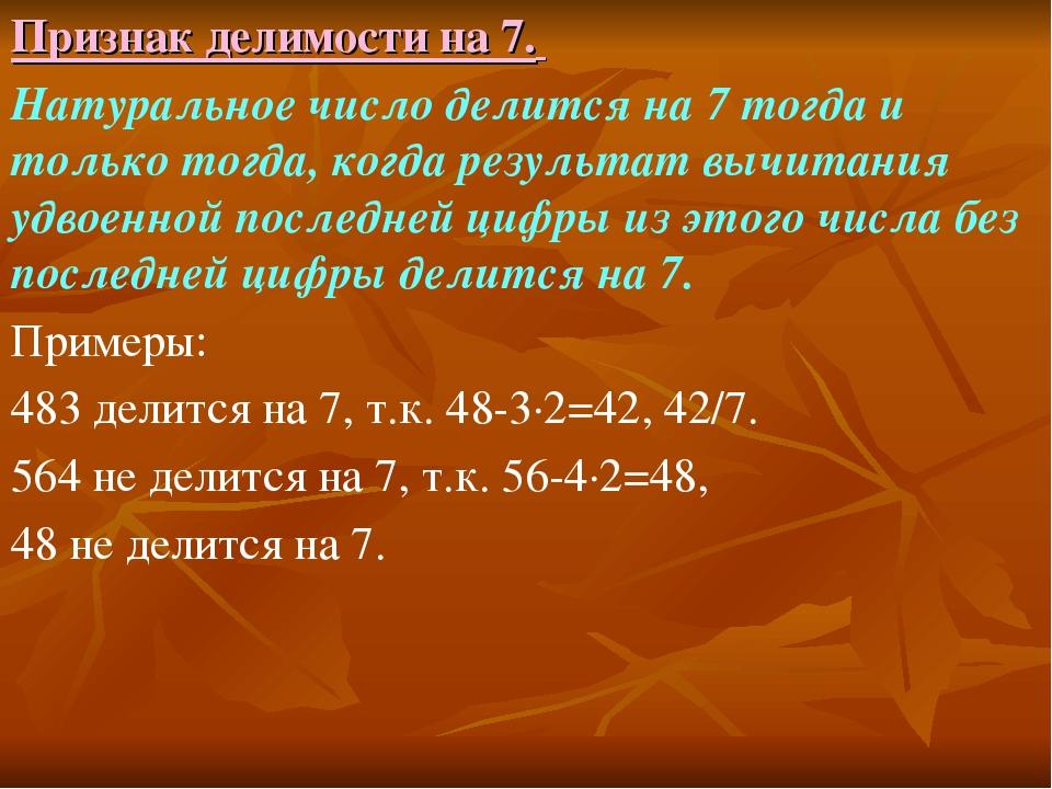 Признак делимости на 7. Натуральное число делится на 7 тогда и только тогда,...