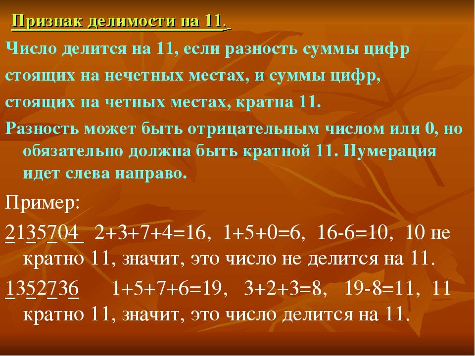 Признак делимости на 11. Число делится на 11, если разность суммы цифр стоящ...
