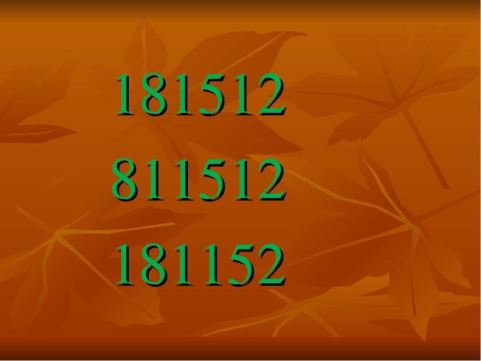 181512 811512 181152