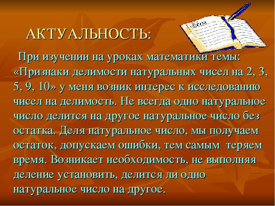 АКТУАЛЬНОСТЬ: При изучении на уроках математики темы: «Признаки делимости на...