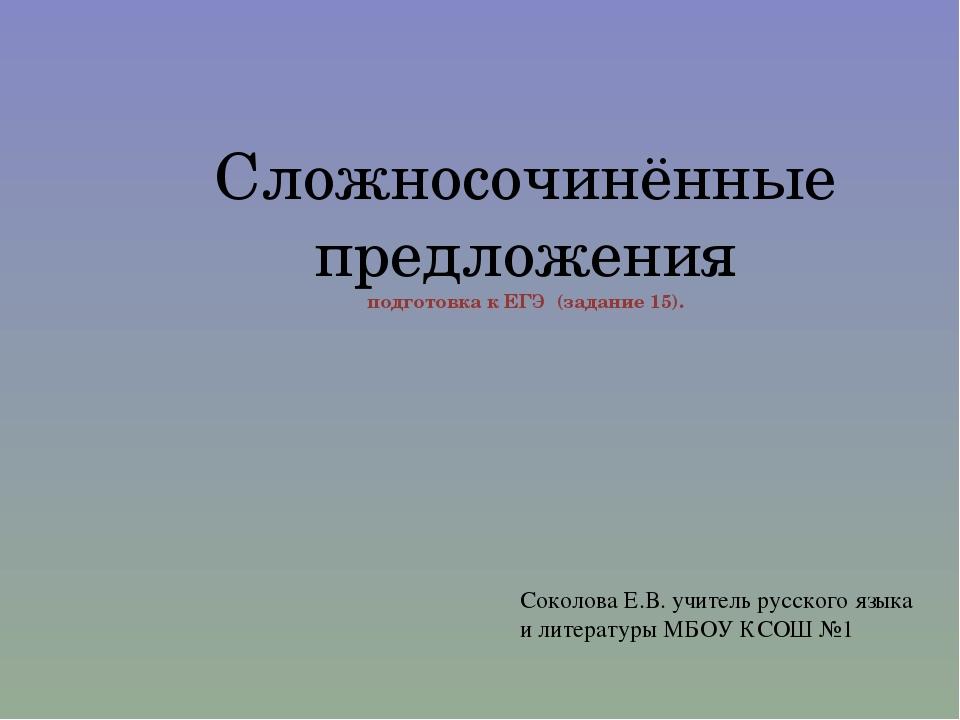 Сложносочинённые предложения подготовка к ЕГЭ (задание 15). Соколова Е.В. учи...