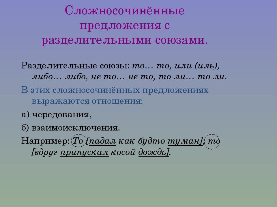 Сложносочинённые предложения с разделительными союзами. Разделительные союзы:...