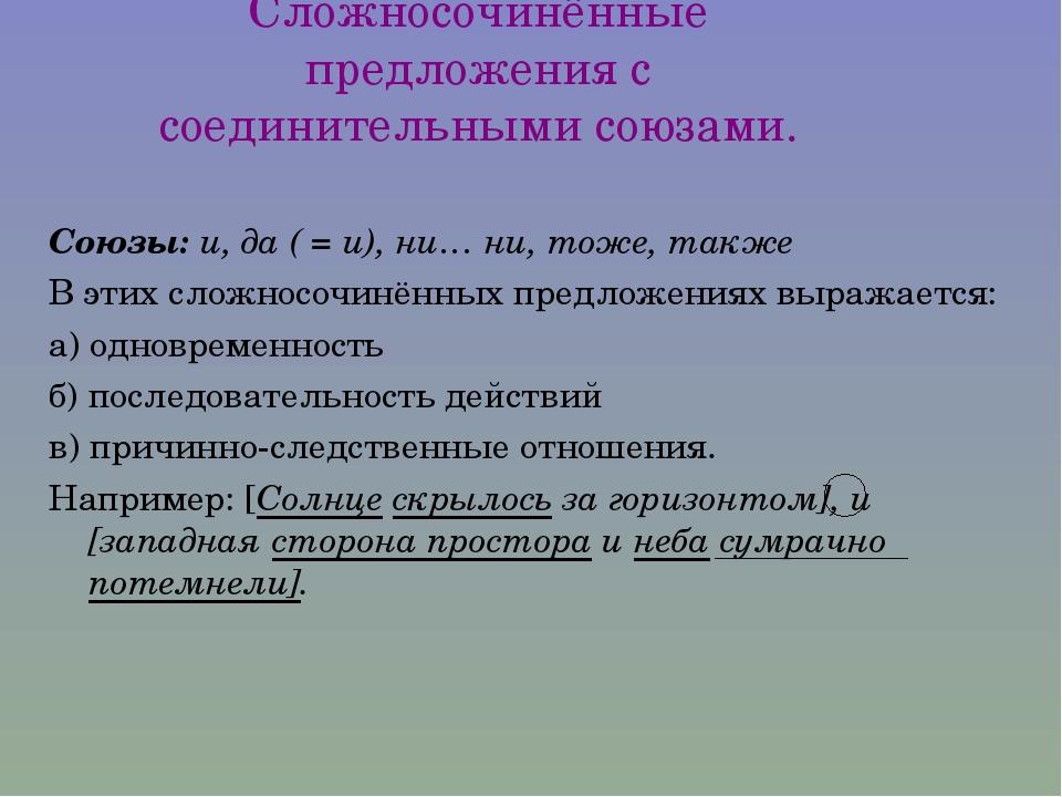 Сложносочинённые предложения с соединительными союзами. Союзы: и, да ( = и),...