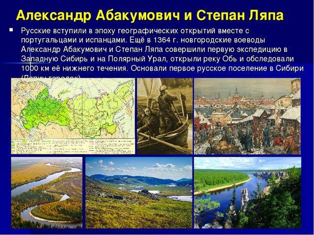 prezentatsiya-otkritie-16-18-vekah-7-klass