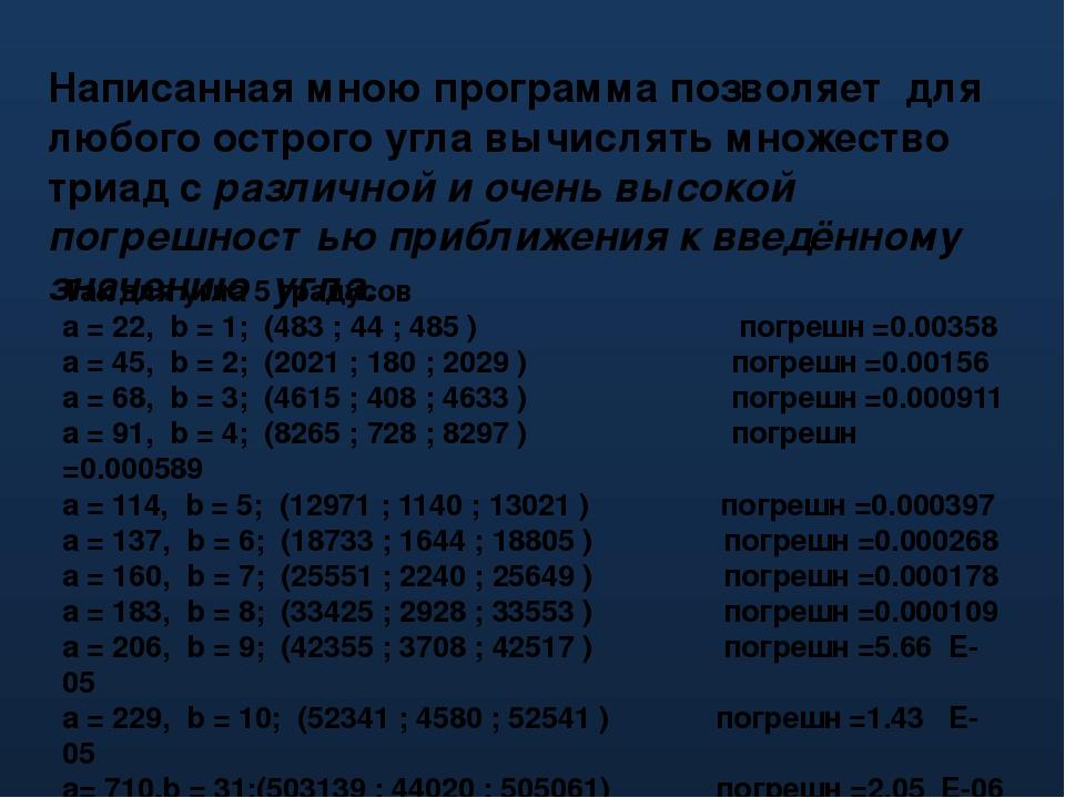 Так для угла 5 градусов a = 22, b = 1; (483 ; 44 ; 485 ) погрешн =0.00358 a =...