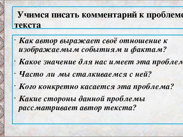 Сочи как писать коментрарий по русскому чем выяснять причины