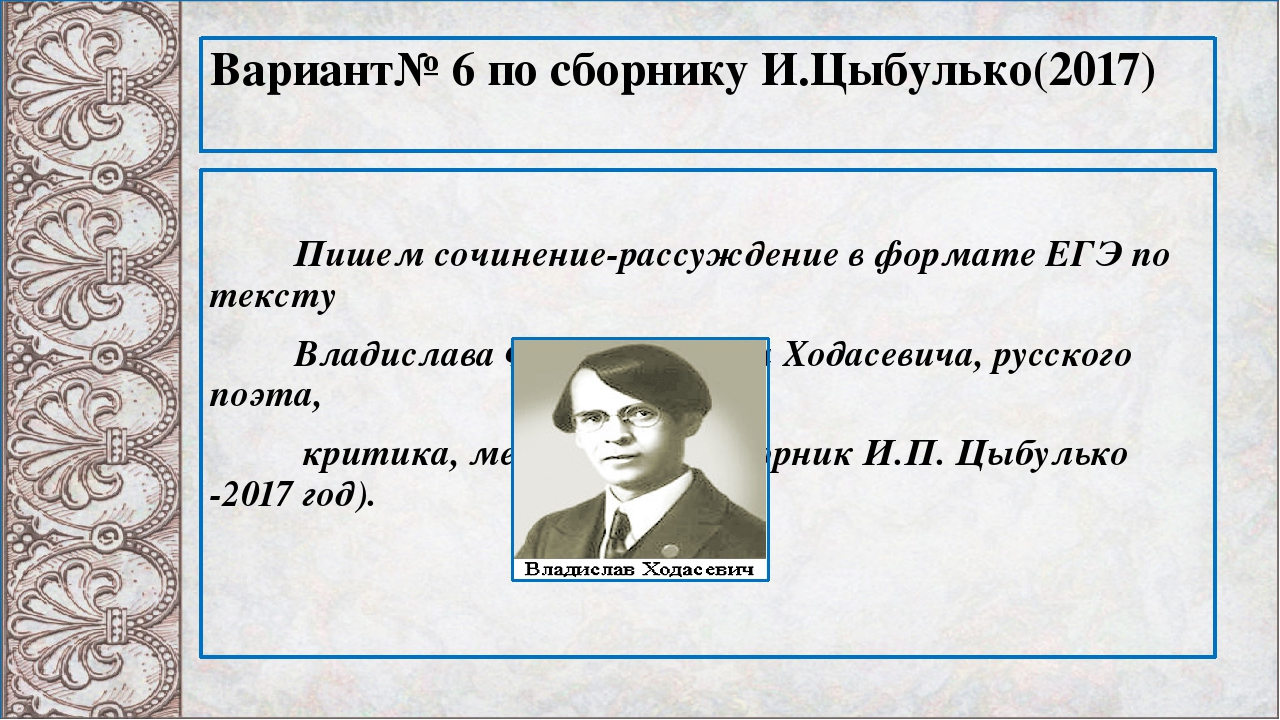 Вариант№ 6 по сборнику И.Цыбулько(2017) Пишем сочинение-рассуждение в формате...