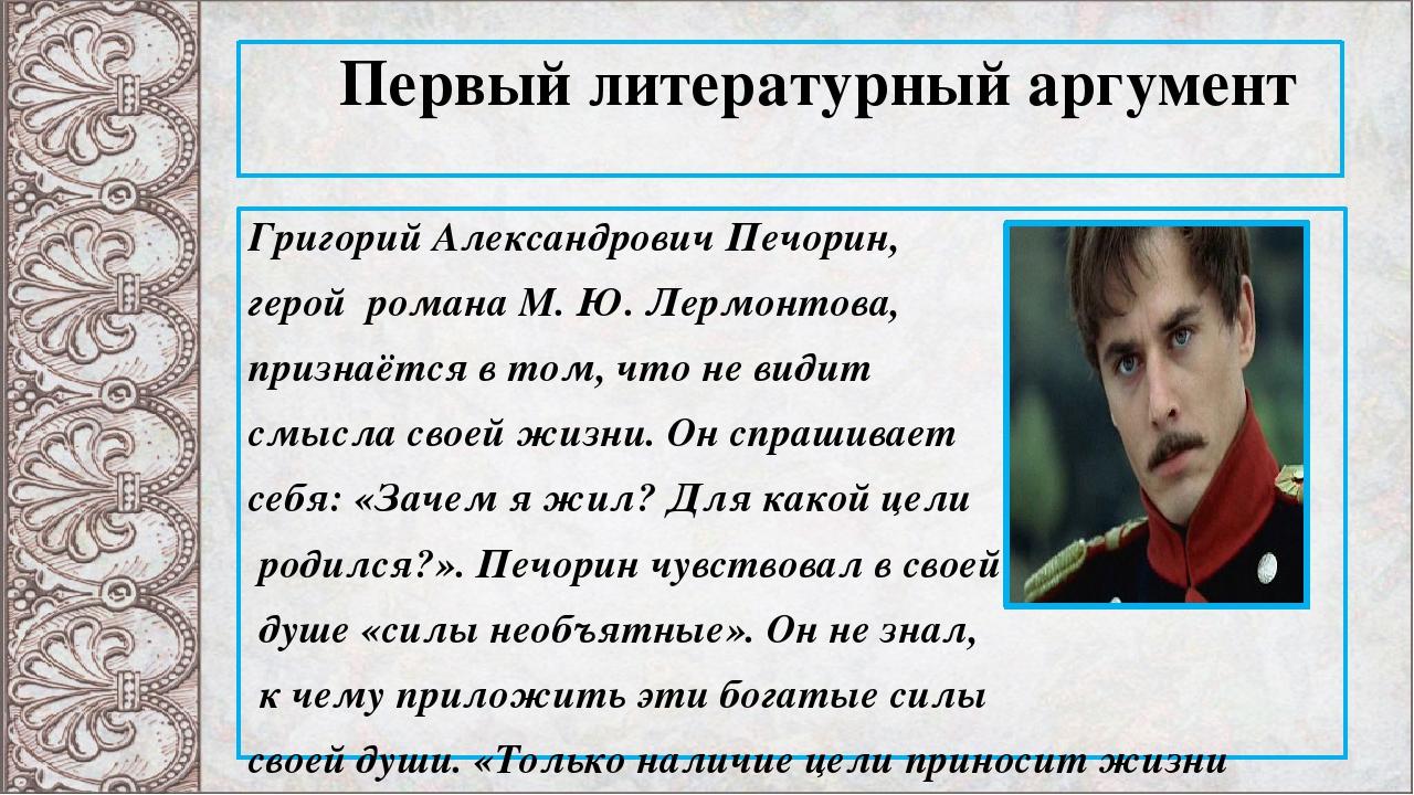Первый литературный аргумент Григорий Александрович Печорин, герой романа М....
