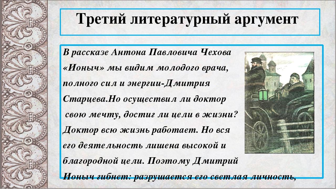 Третий литературный аргумент В рассказе Антона Павловича Чехова «Ионыч» мы в...