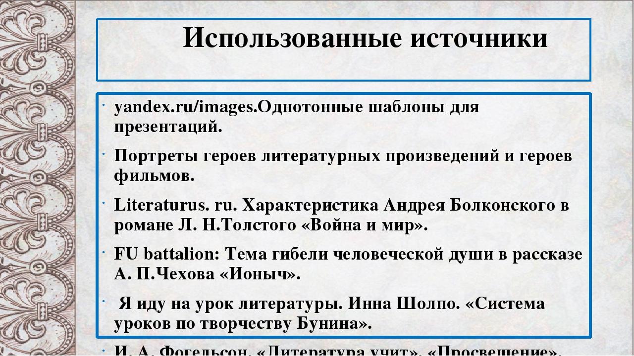 Использованные источники yandex.ru/images.Однотонные шаблоны для презентаций...