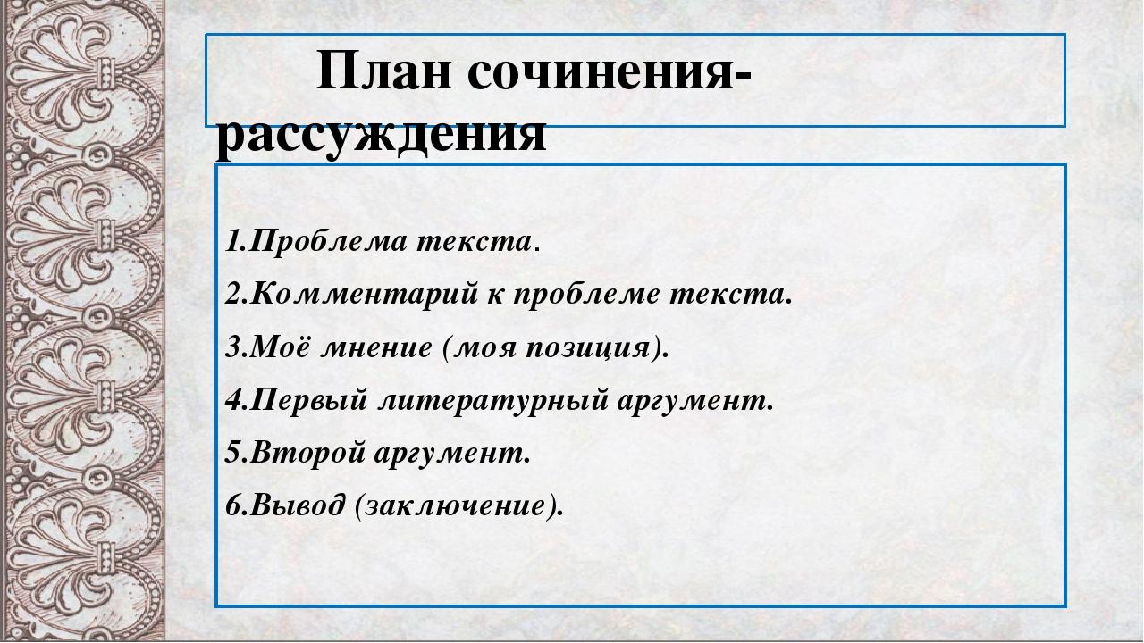 План сочинения- рассуждения 1.Проблема текста. 2.Комментарий к проблеме текс...