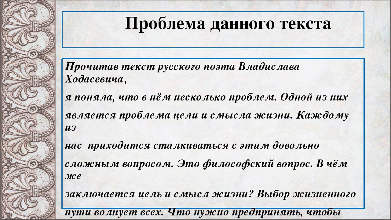 Проблема данного текста Прочитав текст русского поэта Владислава Ходасевича,...