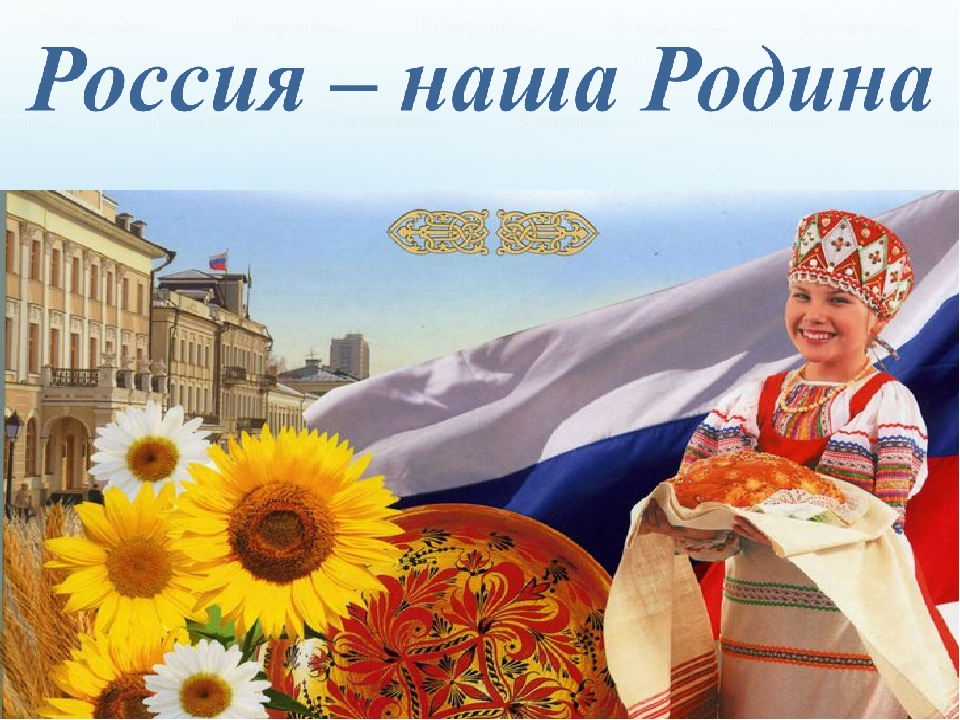 Картинки дом россия родина моя