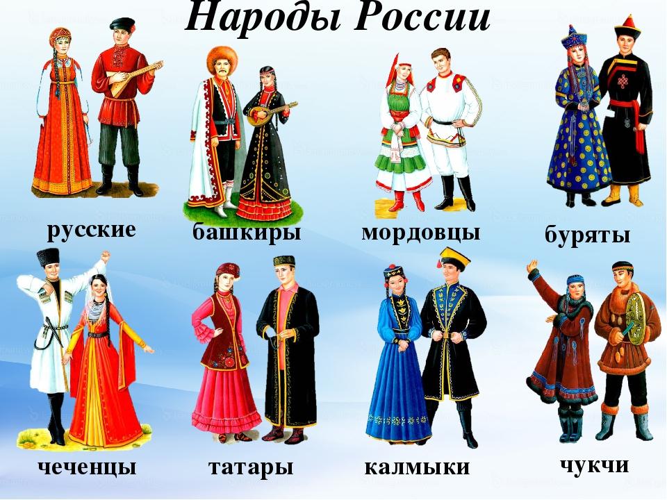 Народы россии картинки для детей доу