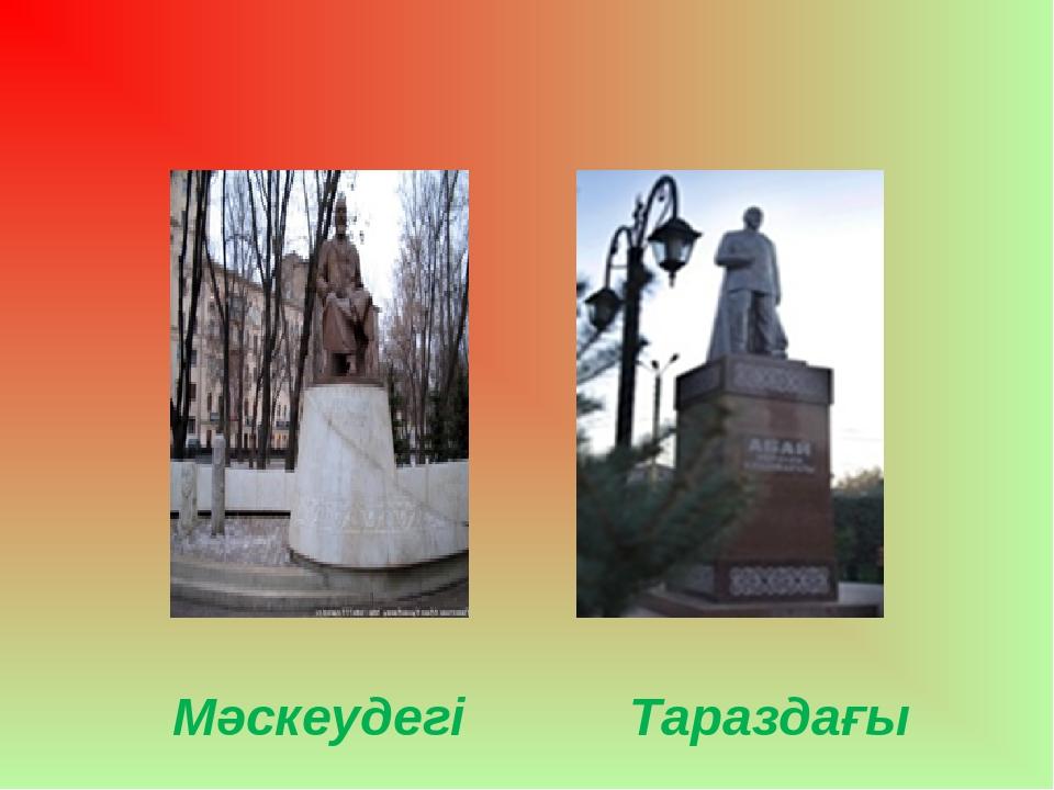 Мәскеудегі Тараздағы