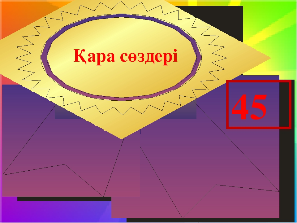 Қара сөздері 45