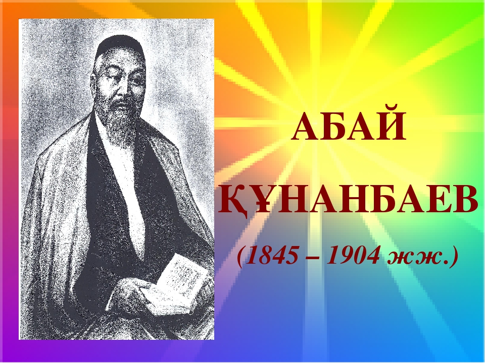 АБАЙ ҚҰНАНБАЕВ (1845 – 1904 жж.)