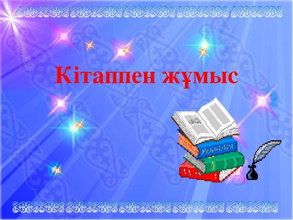 Кітаппен жұмыс